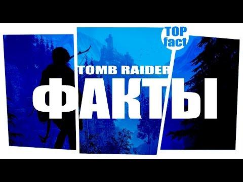 ТОП-11 ФАКТОВ: TOMB RAIDER | ЛАРА КРОФТ [Кводан]