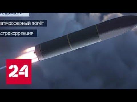 Где протек западный зонтик: глобальная ПРО США больше не панацея - Россия 24