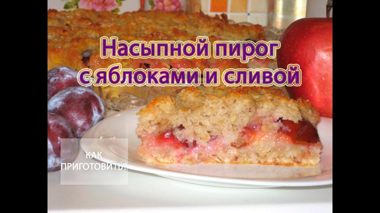 Пирог из слив и яблок рецепт