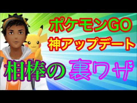 【ポケモンGO攻略動画】アップデートで相棒が!!裏技とその内容を徹底解明!! – 長さ: 5:41。