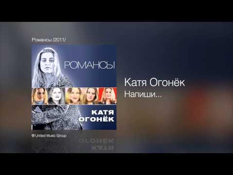 Катя Огонёк - Напиши... - Романсы /2011/