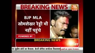कर्नाटक Live  Updates: BJP विधायक सोमशेखर रेड्डी भी लापता, नहीं पहुंचे विधानसभा