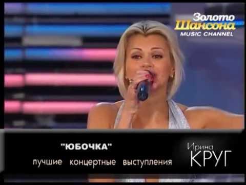 Ирина Круг - Юбочка (LIVE)