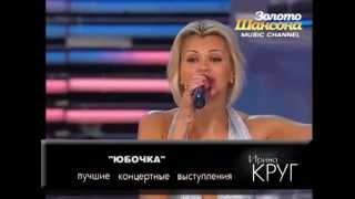 Клип Орина Круг - Юбочка