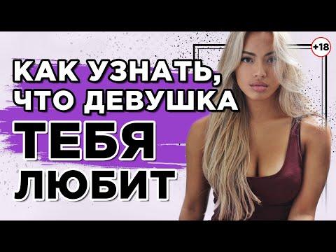 14 признаков как узнать, что девушка тебя любит