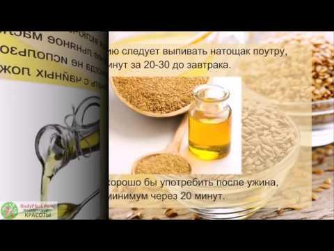 Льняное масло для похудения в капсулах - принцип