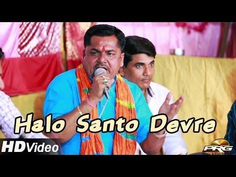 Rajasthani Live Bhajan 2014 | Halo Santo Devre | Rajasthani...