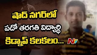 10th class Student Kaushik Abducted at Shadnagar Tagore School | NTV