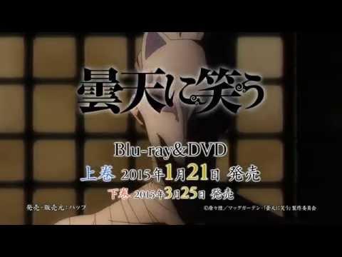アニメ「曇天に笑う」Blu-ray&DVD発売CM