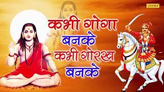Anjali Jain Goga Ji Bhajan Gorakhnath Bhajan Bhajan Kirtan