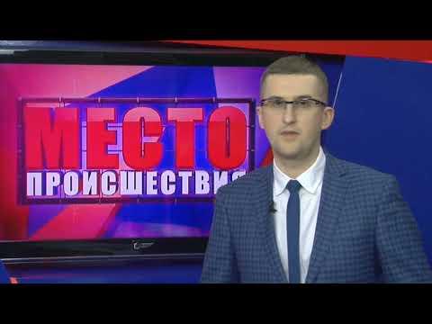 """""""Место происшествия"""" выпуск 23.10.2017"""