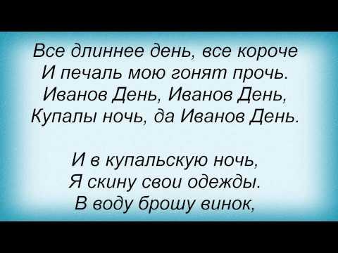 Буланова Татьяна - Иванов день