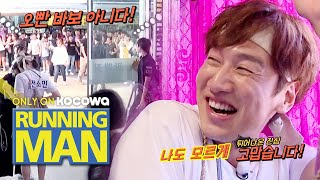 "Kwang Soo Was Touched by the Fan.. ""You're not stupid!"" [Running Man Ep 456]"