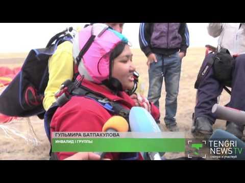 Инвалид-колясочник из Уральска прыгнула с парашютом