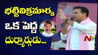 KTR Sensational Comments On Bhatti Vikramarka In Khammam Public Meeting | NTV