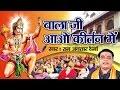 Balaji Aao Kirtan Mein || Hit Hanuman Ji Bhajan || Devotional Song 2017 #Bhakti Bhajan Kirtan