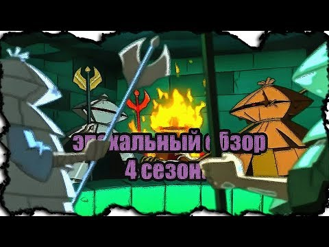 Эпохальный Обзор Четвертого Сезона Черепашек Ниндзя 2003