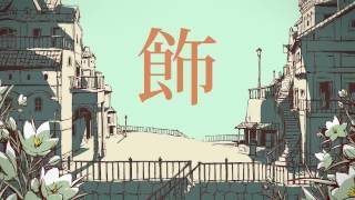 シャルル 【歌ってみた by 蛇足】