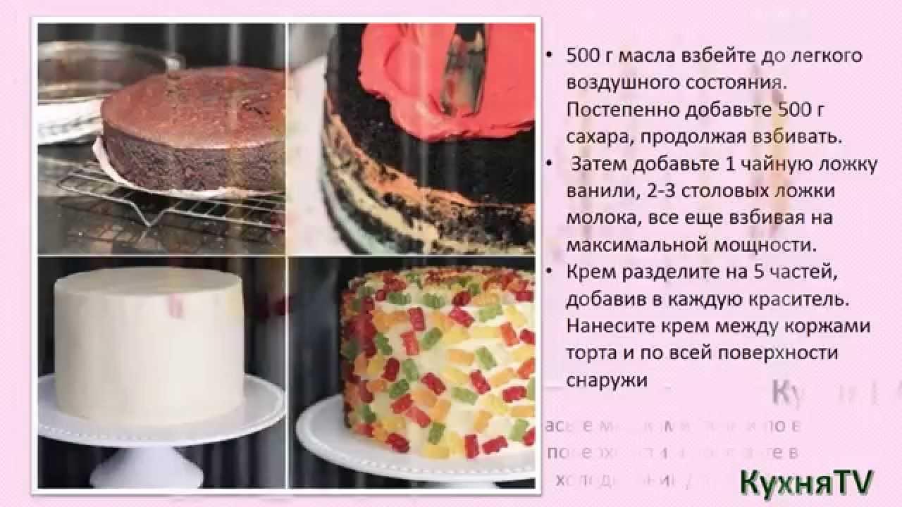 Торт мишка шоколадный пошаговый рецепт