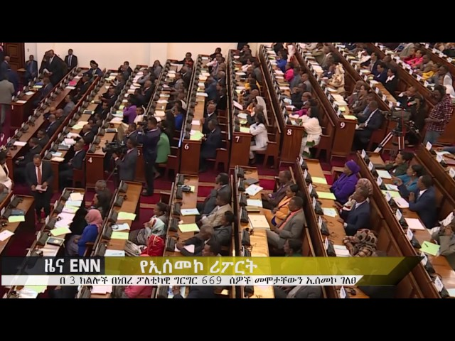 Ethiopia: 669 people have died during recent political unrest in Amhara, Oromia & South - ENN News