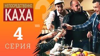 Непосредственно Каха - Хинкальная №1