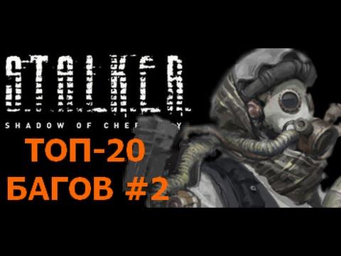 Вторая 20-ка багов и пасхалок S.T.A.L.K.E.R. Тень Чернобыля