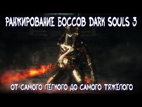 Мой Топ Боссов Dark Souls 3