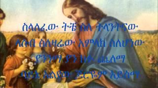 Ethiopan  Ortodox Tewahido New Mezmur Zemari Ermias Assefa