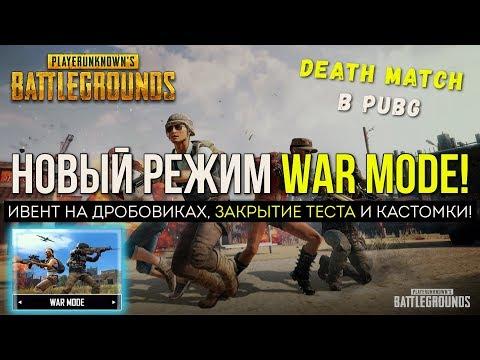 PUBG WAR MODE НОВЫЙ РЕЖИМ / PLAYERUNKNOWN'S BATTLEGROUNDS ( 05.04.2018 )