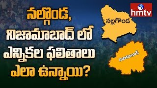 Who has Won in Nalgonda and Nizamabad | Telangana Election Results 2018 | hmtv
