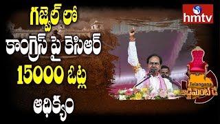 KCR Leading With 15000 Votes Against Vanteru Pratap Reddy | TS Election Results | hmtv