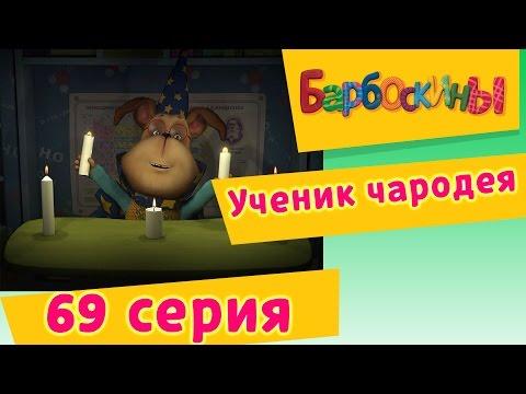 Барбоскины - 69 Серия. Ученик чародея (мультфильм)