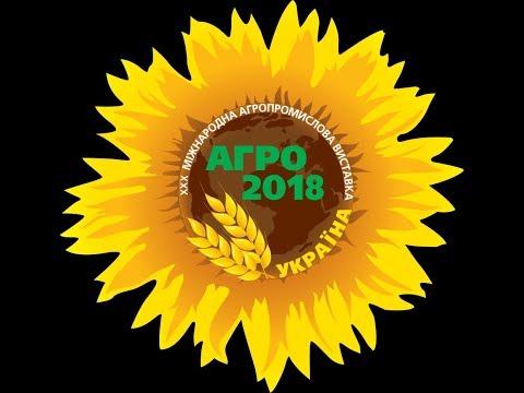 """XXX Міжнародна агропромислова виставка """"АГРО-2018"""" thumbnail"""