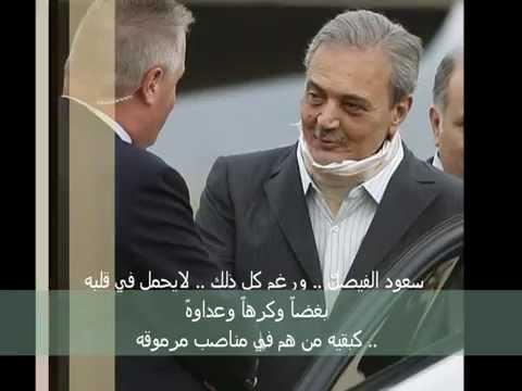 سعود الفيصل ما لا تعرفونه عن سعود الفيصل suod alfaisal