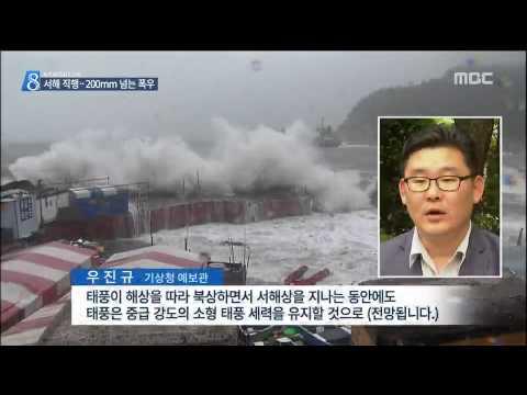 [15/07/11 뉴스데스크] 태풍 서해로 직행… 내일 최고 200mm 많은 비