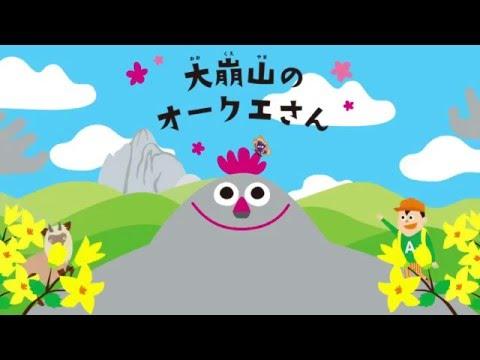 延岡市 大崩山のオークエさん アニメーション
