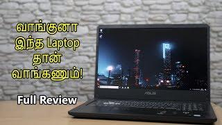 வாங்குனா இந்த Laptop தான் வாங்கணும்! செம்ம லேப்டாப்! Asus TUF FX705G Gaming Laptop Review in Tamil