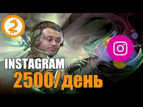 Как Получать 2500 Живых Instagram Подписчиков Каждый День.  Без накруток.