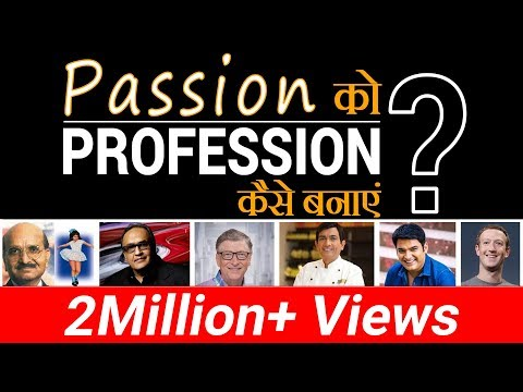 How to Find Your Passion । Passion को Profession कैसे बनाएँ | Dr Vivek Bindra thumbnail