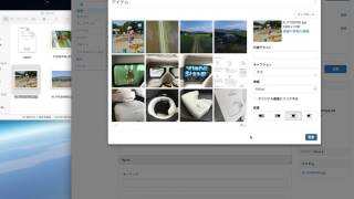 画像・ファイル挿入機能