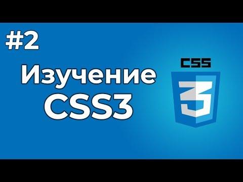 Изучение CSS/CSS3 | #2 - Что такое CSS? В чем его преимущества?