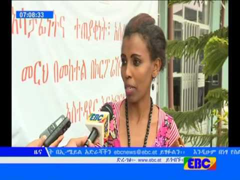 Amharic day news from ebc አማርኛ የቀን 7 ሰዓት ዜና…ጳጉሜ 4/2008 ዓ.ም