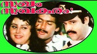 Pullipulikalum Aattinkuttiyum - Sukham Sukhakaram    Superhit Malayalam Full Movie   Balachandra Menon