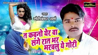 रात भर मरवालु ये गोरी Gauri Shanker Sharma New Song Lokgeet