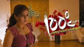 100% Love - 100 Degree Celsius Malayalam Movie - Police arrest Blackmailer's Assistant