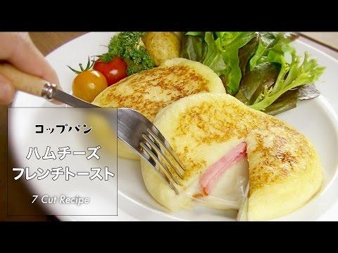 「コップパン」ハムチーズフレンチトースト