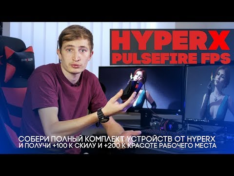 Pulsefire FPS - первая игровая мышь HyperX - Keddr.com