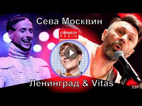 Сева Москвин - Ленинград ft. Витас