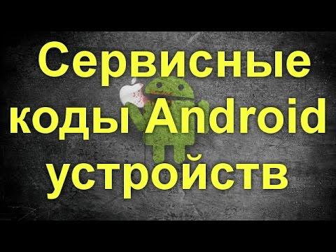 Секретные сервисные коды Android -устройств - большая подборка