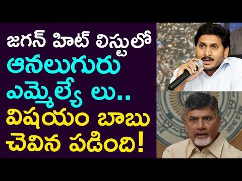 That 4 MLA's Are In Jagan's List... The Matter Went To Babu. ! || Taja30